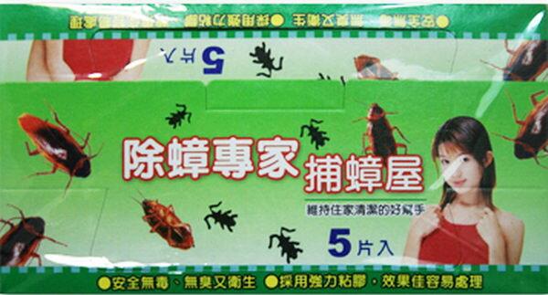PS Mall╭*居家必備 不需要誘餌 無污染超環保 除蟑捕蟑屋(一組5片入)【J1291】