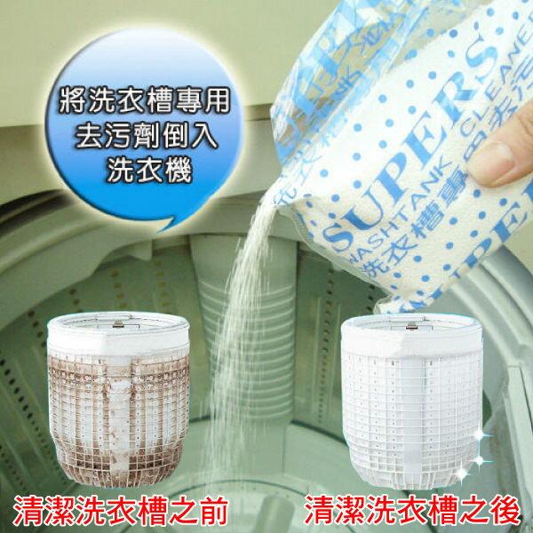 PS Mall╭*洗衣槽專用去污劑 除洗衣槽內側汙垢  避免洗衣污染 讓衣服更乾淨【J044】