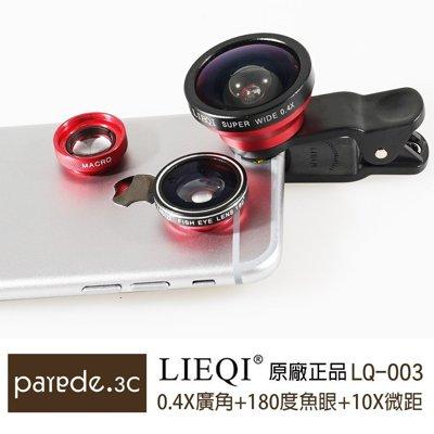 LQ-003 LIEQI 原廠正品 0.4X超級廣角 微距 魚眼 手機鏡頭 三合一 紅色【Parade.3C派瑞德】