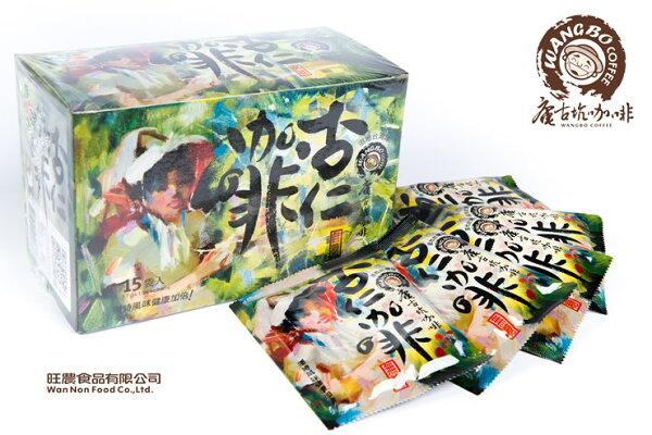 【庵古坑】杏仁咖啡  17g/15袋/盒  兩盒399免運費!!
