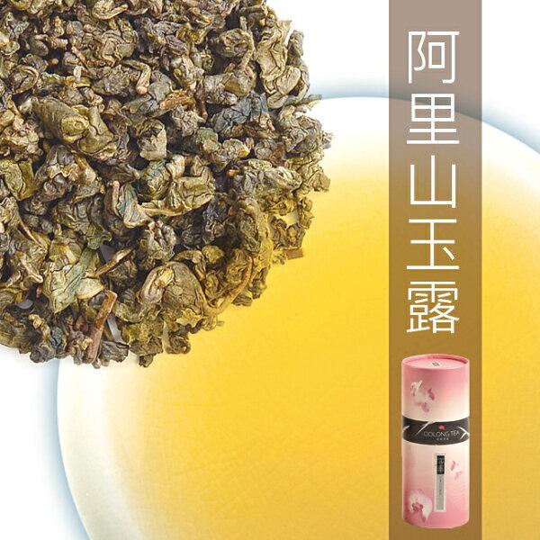 阿里山玉露茶·散茶花漾粉圓罐 Oolong Tea-150g【 御奉愛挑TEA】