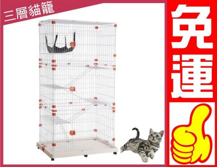 凱莉小舖~BP226~豪華三層靜電烤漆金屬貓籠 平面式底盤 滾輪 貓窩 貓屋
