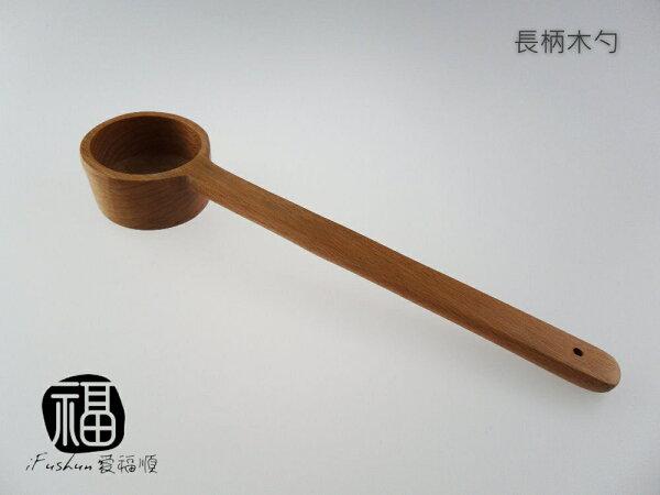 iFUSHUN 原木長柄木勺  櫸木木勺  長柄防燙木勺