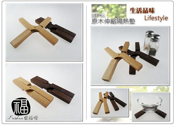iFUSHUN 原木伸縮隔熱墊 實木製鍋墊 實木餐桌墊