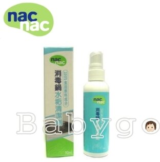 *babygo*Nac Nac 消毒鍋水垢清潔劑90ml(創新噴劑)