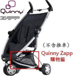 *babygo*Quinny ZappXtra2 & Zapp 置物網籃