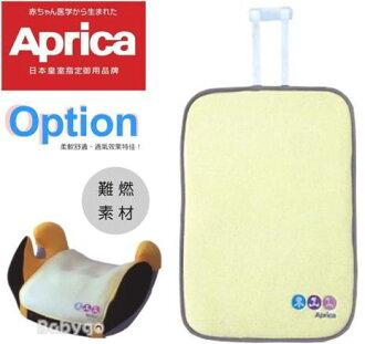 *babygo*Aprica汽車安全座椅用抗菌防污柔軟座墊