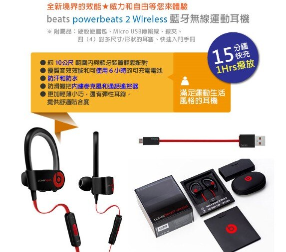 Beats Powerbeats2 Wireless 紅色 無線藍芽運動耳機  3