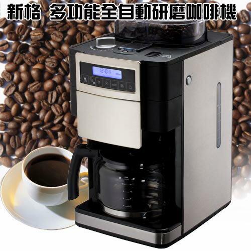 【SYNCO ● 新格】多功能全自動研磨咖啡機 SCM-1007S   **免運費**