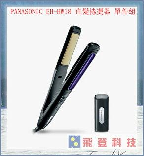 【微整燙】PANASONIC EH-HW18 直髮捲燙器 單件組 五段溫度溫控 國際電壓 註冊兩年保固 公司貨含稅開發票