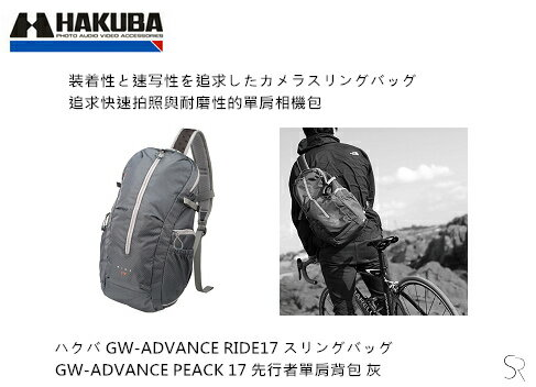 HAKUBA GW-ADVANCE PEAK 17  先行者17  顏色:灰色