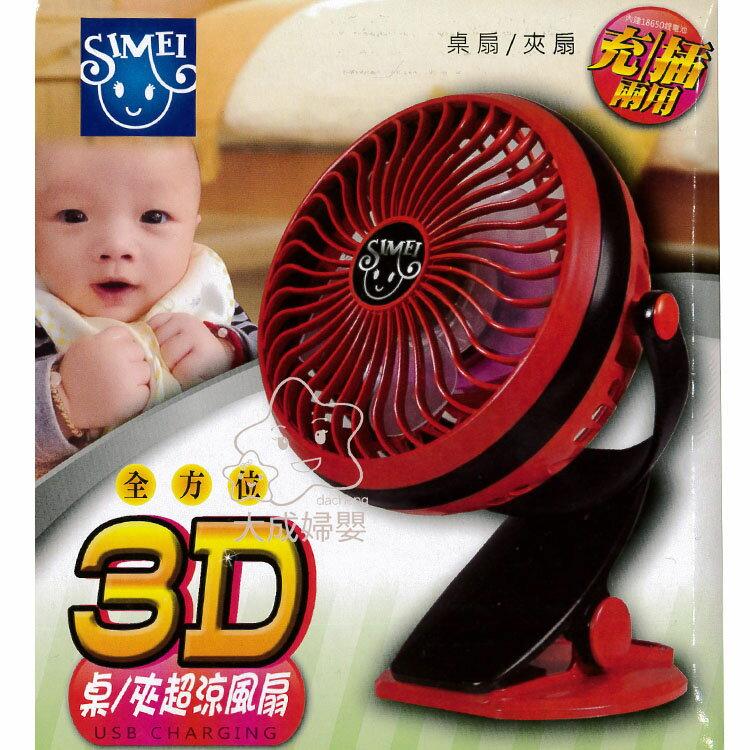 【大成婦嬰】USB 充電兩用涼風扇 SM-812 桌扇 / 夾扇 / 涼扇 / 風扇 / 手推車風扇 - 限時優惠好康折扣