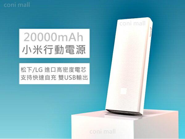 【coni shop】小米20000mAh行動電源 原裝正品 帶防偽標籤 保固一年