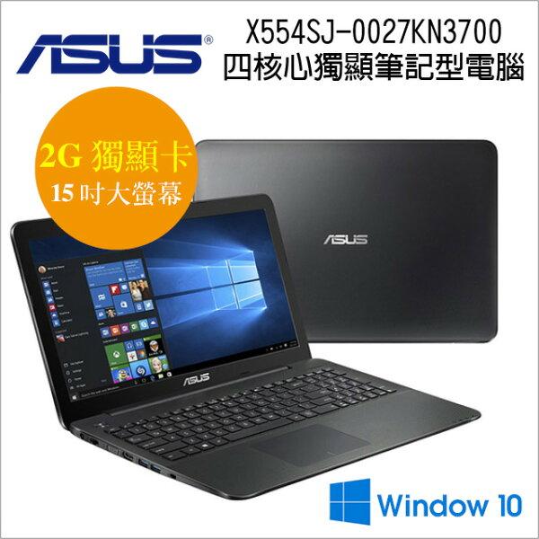 【ASUS 華碩】15吋 四核心獨顯黑筆記型電腦終極文書機 X554SJ-0027KN3700