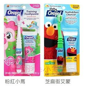 【彤彤小舖】Orajel Baby 幼兒學習牙膏牙刷組 -無氟 無糖 28.3g 粉紅小馬 /芝麻街艾蒙