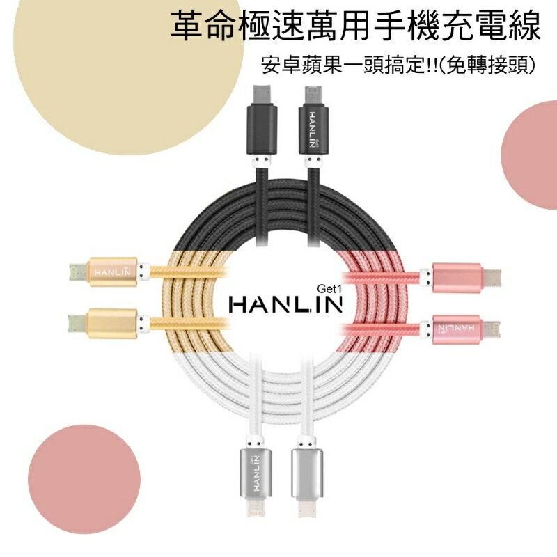 【風雅小舖】HANLIN-Get1 革命極速兩用手機充電線-安卓蘋果一頭搞定 (免轉接頭) 2