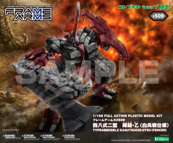 ◆時光殺手玩具館◆ 現貨 組裝模型 模型 壽屋 FRAME ARMS S09 48式2型Kagutsuchi - 大津(擊劍)壽屋線上商店限定