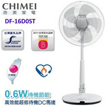 【夏末出清】CHIMEI 奇美 16吋 5葉片 微電腦豪華款智能溫控DC節能風扇 DF-16D0ST 電風扇 公司貨