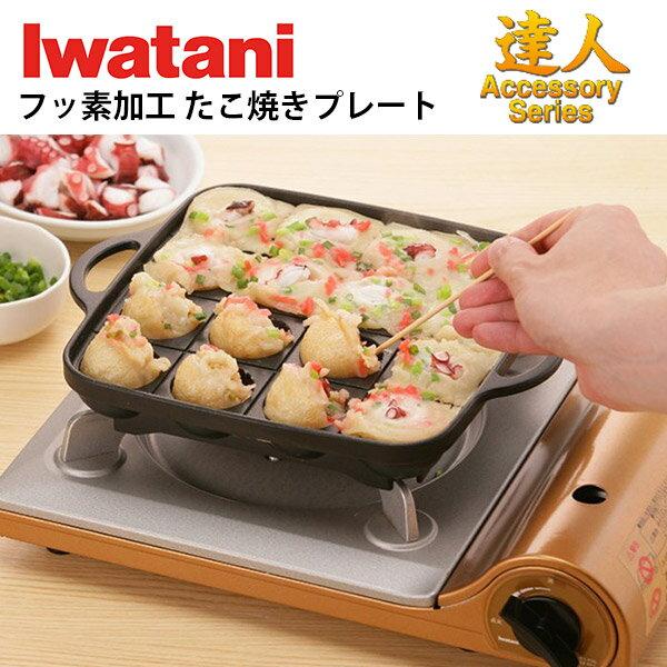 日本Iwatani章魚燒鐵板/烤盤 CB-P-TAF - 限時優惠好康折扣