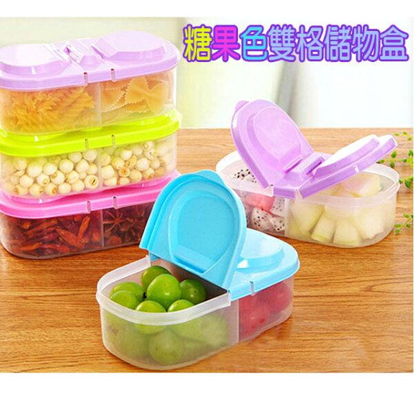 雙格有蓋廚房食品雜糧密封罐/多功能廚房冰箱塑膠儲物