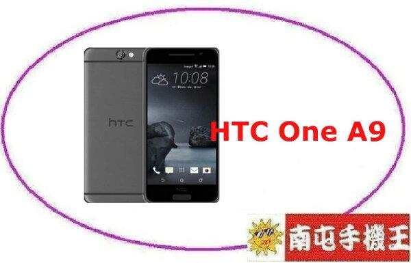 -南屯手機王- 南屯手機王- HTC One A9 16GB 1300 萬像素 2GB RAM / 16GB ROM【免運宅配到家】