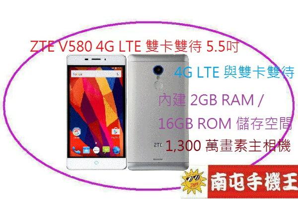 ←南屯手機王→ ZTE V580 4G LTE 雙卡雙待 5.5吋大螢幕【宅配免運費】