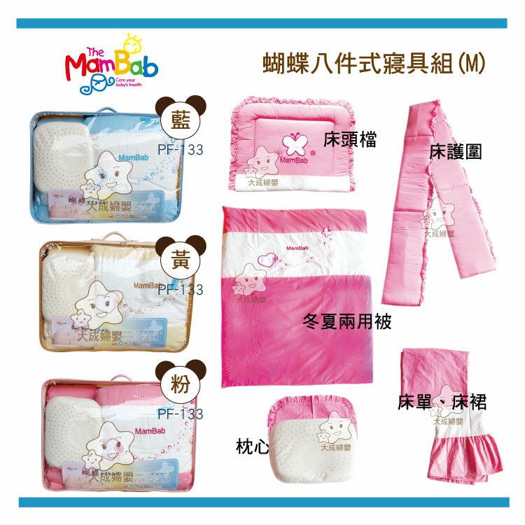 【大成婦嬰】彩虹貝比嬰兒中床(118x58.5cm)+蝴蝶八件式寢具組(M號) 符合SGS漆料檢驗標準 1