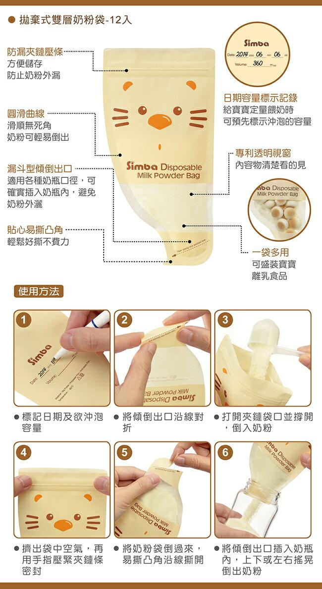 『121婦嬰用品館』辛巴 拋棄式雙層奶粉袋(12入) 1
