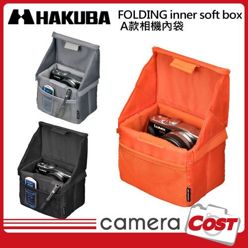 HAKUBA 微單KIT組相機內袋A款(三色) - 限時優惠好康折扣