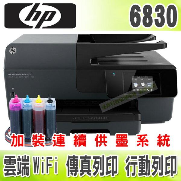 HP 6830【寫真墨水+單向閥】雲端無線15合1傳真複合機 + 連續供墨系統