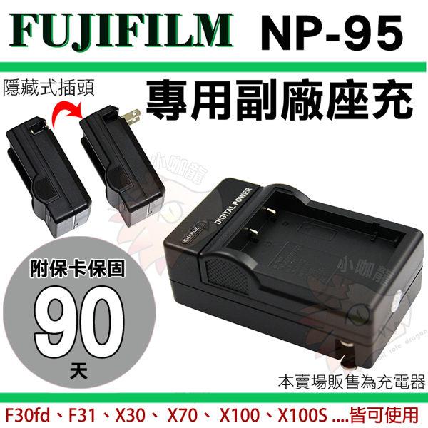 【小咖龍】 FUJIFILM NP-95 副廠坐充 富士 充電器 NP95 坐充 適用 X30 X70 X100 X100S F31