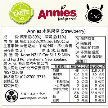 【壽滿趣- 紐西蘭原裝進口】Annies 全天然水果條(草莓6盒, 36片家庭裝) 3