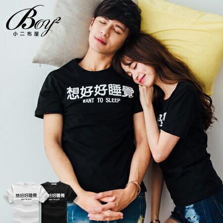 ☆BOY-2☆【NAA205】想好好睡覺 潮流休閒短袖T恤 0