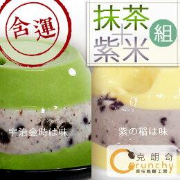 純粹。紫米4入+抹茶。紅豆4入
