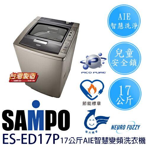 SAMPO 聲寶 ES-ED17P 17公斤 PICO PURE系列 AIE智慧 變頻 洗衣機