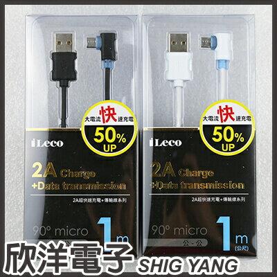 ※ 欣洋電子 ※ iLeco 90度 Micro USB 2A大電流手機充電傳輸線1m/1公尺(ILE-MCL9100)/兩款色系 自由選購 HTC/SONY/三星/小米 /OPPO