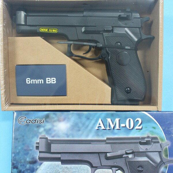台灣製空氣BB槍 AM-02 BB槍 M92 加重型玩具槍(黑色)/一支入{促450}~佳