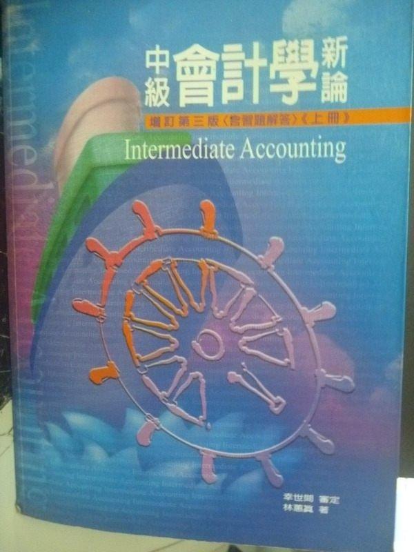 ~書寶 書T7/大學商學_QYB~中級會計學新論:含習題解答3 e ^(上^)_ 800