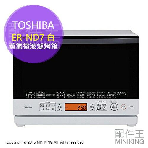 【配件王】日本代購 TOSHIBA 東芝 ER-ND7 白 石窯圓頂 蒸氣 微波爐 烤箱 26L 勝 ER-MD7