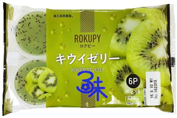 (日本) 和歌山產業 蔵王高原農園水果果凍-奇異果口味 1盒540公克(6入) 特價 178 元 【4964937008989】