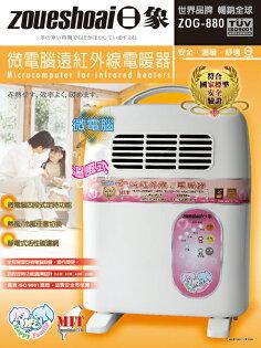淘禮網     ZOG-880 日象遠紅外線電暖機