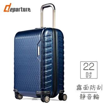 departure 行李箱 22吋PC硬殼 時尚格紋 - 藍色【網路獨家銷售】