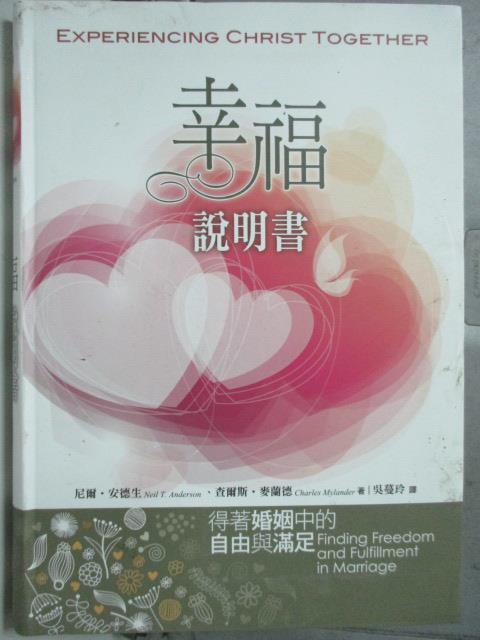 ~書寶 書T1/宗教_HPK~幸福說明書:得著婚姻中的自由與滿足_尼爾.安德生 查爾斯.麥