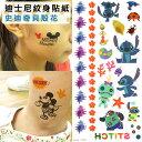 日光城。迪士尼紋身貼紙-史迪奇貝殼花,Disney正版迪士尼刺青貼紙 Tattoo轉印貼紙 史迪奇 玩具總動員