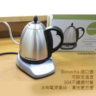 可控制溫度Bonavita咖啡電熱壺細口壺-1.0L,手沖咖啡細口壺,【良鎂咖啡精品館】