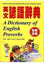 英文諺語辭典(全新改版)