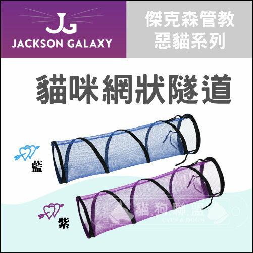 +貓狗樂園+ Petmate【傑克森管教惡貓系列。貓咪網狀隧道。藍 / 紫。兩種顏色】510元