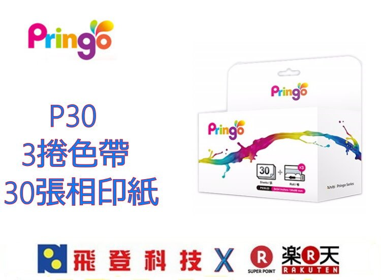 ~ ~ PRINGO P231 相印機 相紙 相片紙 P30 含稅開發票 30張 1盒 ~