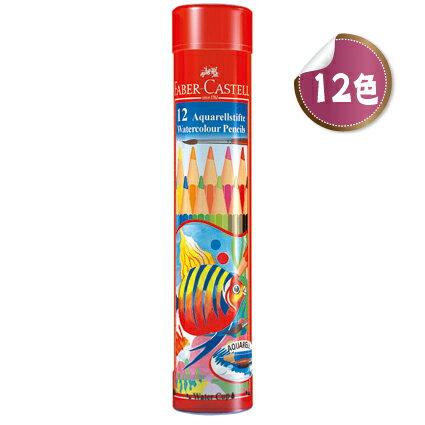 【輝柏 Faber-Castell 色鉛筆】115912精緻棒棒筒12色水性色鉛筆