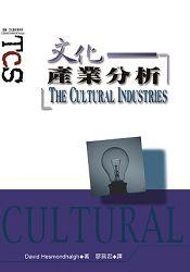 文化產業分析